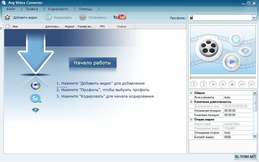 Скачать any video converter 5 по торрент ссылкам. . Any video converte